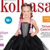 "Журнал ""ДЕЛОВАЯ KOLBASA"" г.Тюмень"
