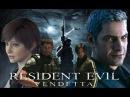 Resident Evil: Vendetta - Старые друзья снова с нами