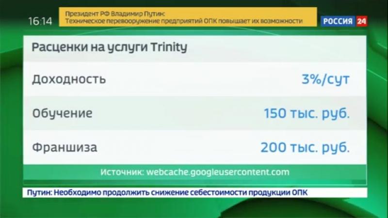 Россия 24 - Строители финансовых пирамид переходят на криптовалюты - Россия 24