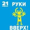 Руки Вверх! / СК Олимпийский / 21,22 апреля