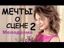 Мечты о сцене 2, новинка, фильм о непростых отношениях