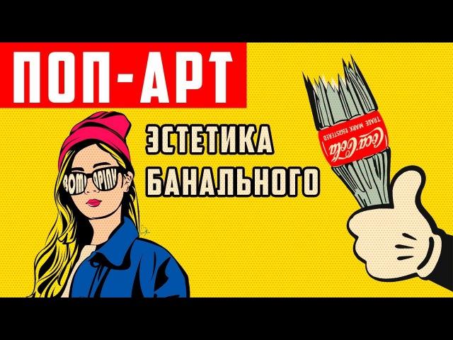 Поп-арт - эстетика банального   Арт-бланш