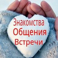 Знакомства Дружба Любовь Новость