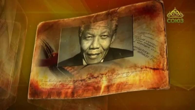 Южноафриканский политический деятель Нельсон Мандела