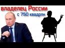 Денег владельца России(Путина?) 750 квадрлн хватит на 10 000 лет жизни страны | Pravda Glaz