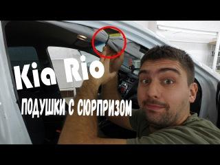 Купить авто КИА РИО - купить АВТОХЛАМ. Частный случай | ПОДБОР АВТО