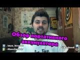 Блогер GConstr в восторге! Обзор портативного аккумулятора + Олимпиада. От Макса Брандта