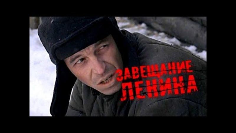 Завещание Ленина 5-6 серии