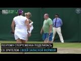 Назойливый болельщик выкрикивал теннисисткам советы. Спортсменки поделились с ним юбкой и позвали играть