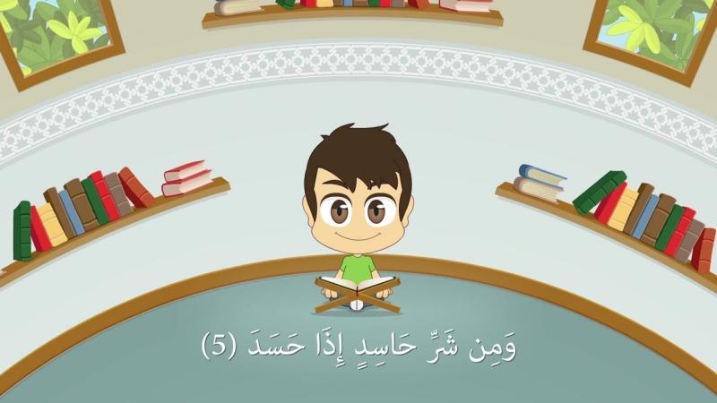 Коран для детей. Сура аль Фаляк