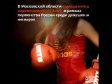 Самарская спортсменка завоевала бронзу первенства России по боксу