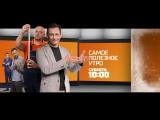 Самое полезное утро 13 января на РЕН ТВ