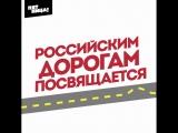 Российским дорогам посвящается... // Ревизолушка в Костроме