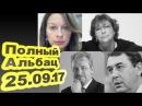 Полный Альбац - Банки, склянки, финансовые дырки 25.09.17