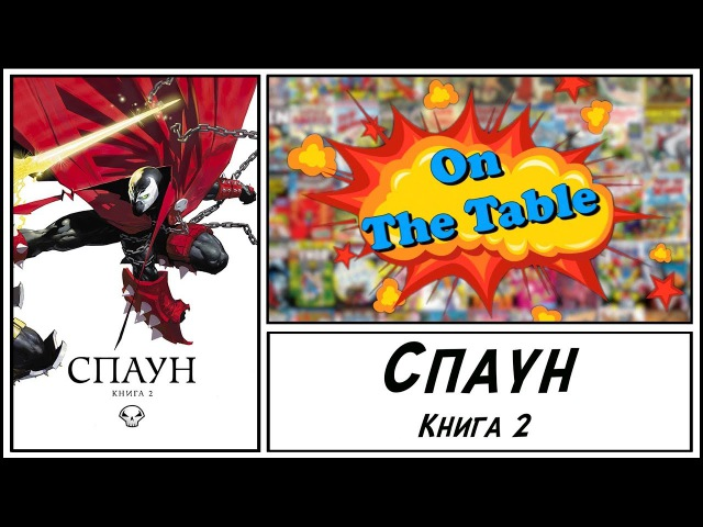 Спаун. Книга 2 (Spawn: Origins. Book Two)