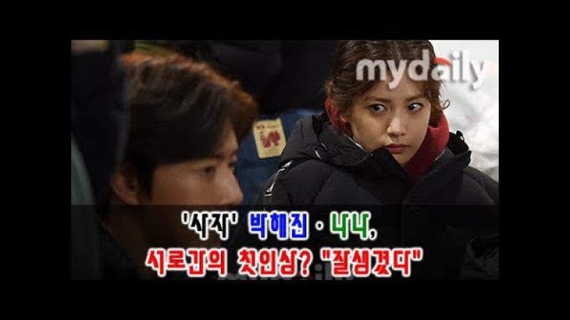 사자 박해진(Park Hae jin)·나나(Nana), 서로간의 첫인상 잘생겼다 [MD동영상]