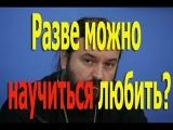 Женское монашество? Деньги в долг? Хочу любить, но не могу? Протоиерей Андрей Ткачёв
