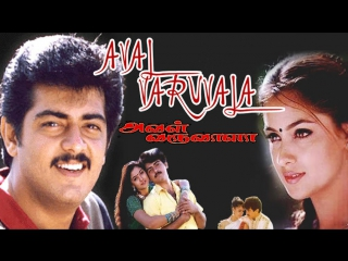 """Aval Varuvala"" 1998 Tamil Movie Songs  Video Jukebox  Ajith  Simran  SA Rajkumar  Pyramid Glitz Music"