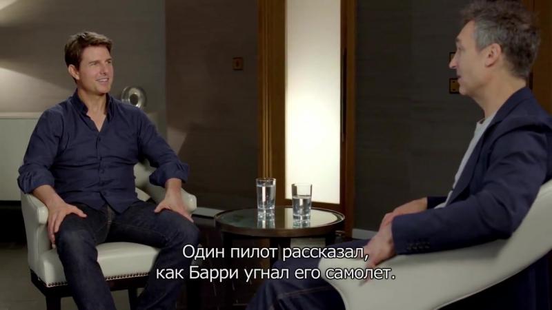 ТомКруз и ДагЛайман об истории уникального человека Барри Сила