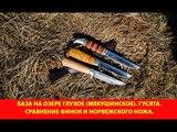 База на озере Глухое (Мякушинское). Гусята. Сравнение финок и норвежского ножа