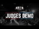 Rashaad, Poppin' Sam, Monstapop, Future, Popchen, Jaygee | Style Dynasty 風格王朝 2017 | Judges Demo