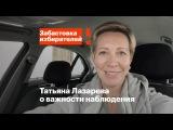 Татьяна Лазарева о важности наблюдения