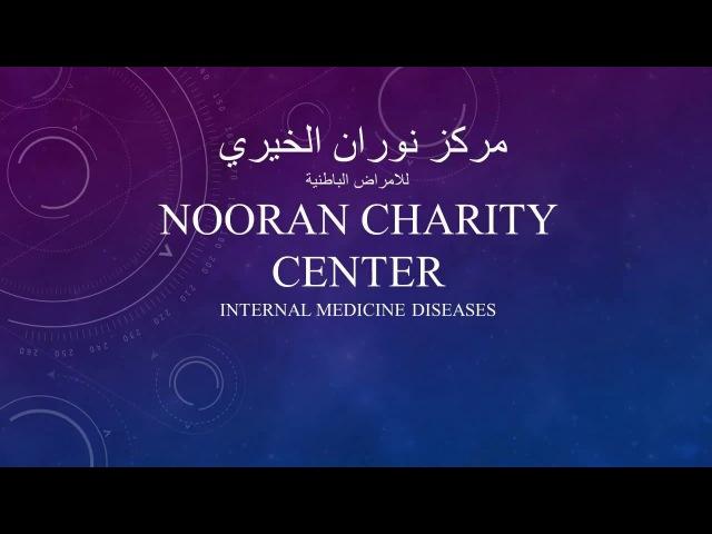 مركز نوران الخيري لعلاج الأمراض الباطنية 16