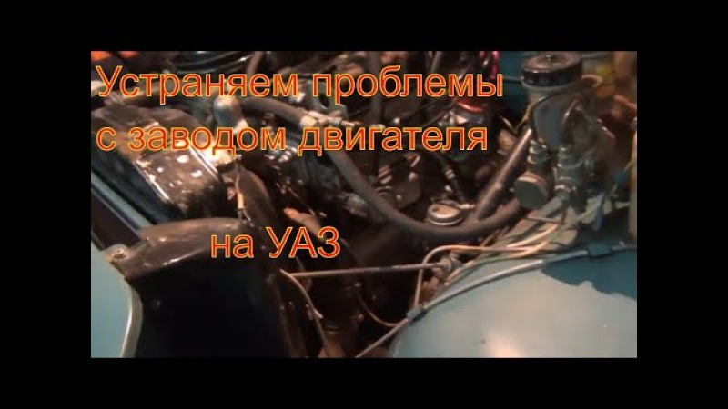Устраняем проблемы с заводом двигателя на УАЗ устранение проблем с коммутаторо ...