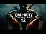 Прохождение Call of Duty Black Ops - 13. Откровения