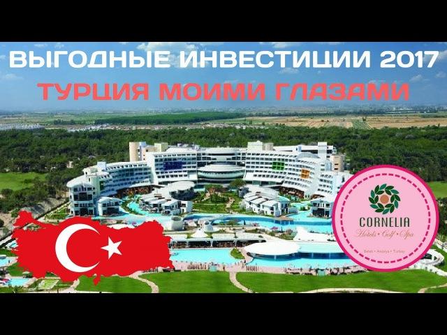 Лучшие инвестиции и заработок в интернете | Турция моими глазами | Отель Cornelia Diamon...