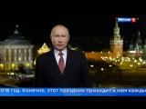 Поздравление Владимира Владимировича Путина (2018)