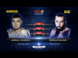 Роман Долидзе (Грузия-Украина) vs Амирали Жороев (Казахстан)