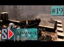 Assassin's Creed Brotherhood на 100% (1080p, 60fps) - 19 Танки и корабли