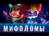 Мифоломы | League of Legends