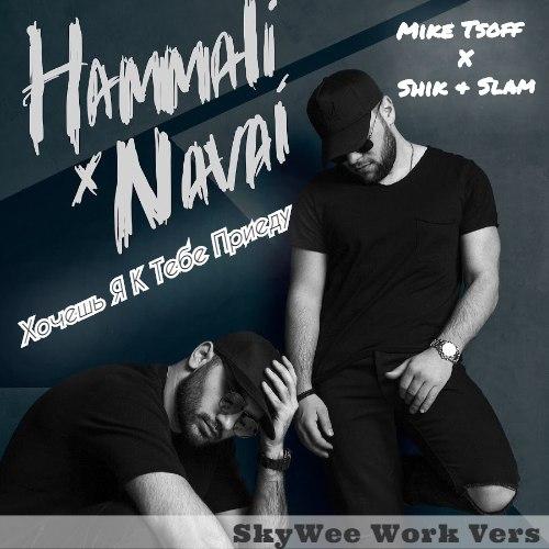 Hammali & Navai x Mike Tsoff x Shik & Slam - Хочешь я к тебе приеду (Skywee Work Vers) [2018]