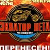 """ЭКВАТОР ЛЕТА 2018""  ОТМЕНЕН!"