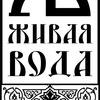 """""""Живая Вода"""" Концептуальный Вестник"""