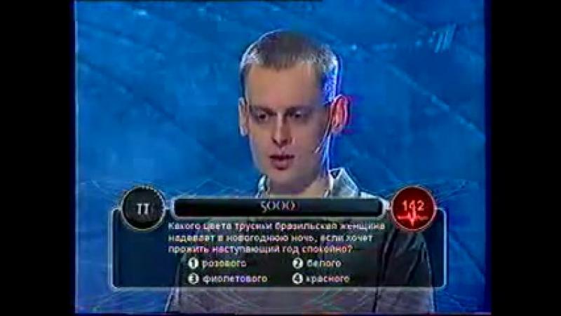 Русская Рулетка (ОРТ,2002 год)