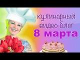 Мария Максакова VLOG#17 - 8 Марта
