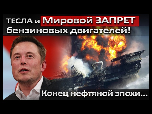 ТЕСЛА. Мировой ЗАПРЕТ бензиновых двигателей! Конец нефтяной эпохи