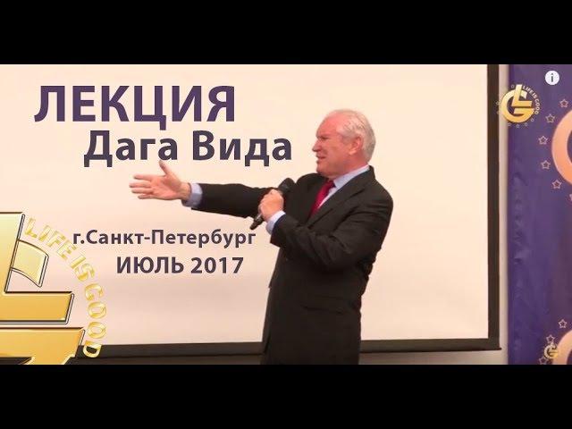 Life is Good! Тренинг Дага Вида на форуме Белые ночи в Санкт-Петербурге 16.07.2017