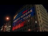Русское световое шоу для WADA в Монреале 09/02/2018