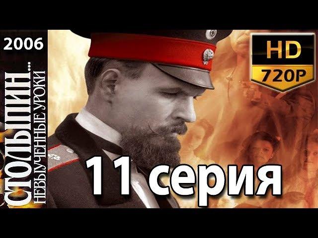 Столыпин... Невыученные уроки (11 серия из 14) Исторический сериал, драма 2006