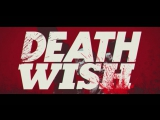 «Жажда смерти» — грайндхаус-трейлер без цензуры