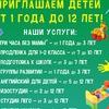 """Центр детского развития """"Маленький мир"""", г.Екате"""