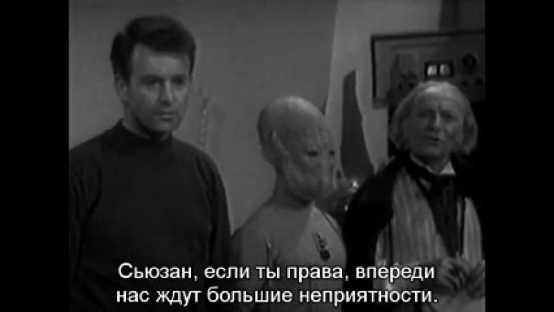 Доктор Кто Классический 1 сезон 7 серия 5 эпизод «Похищение» Русские субтитры