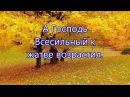 Осень золотая снова к нам пришла Детская песня на Жатву