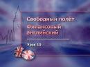 Английский язык для финансистов. Часть 5. Финансовые рынки