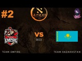 Empire vs Team Kazakhstan RU #2 (bo3) DAC 2018 Major CIS 10.02.2018