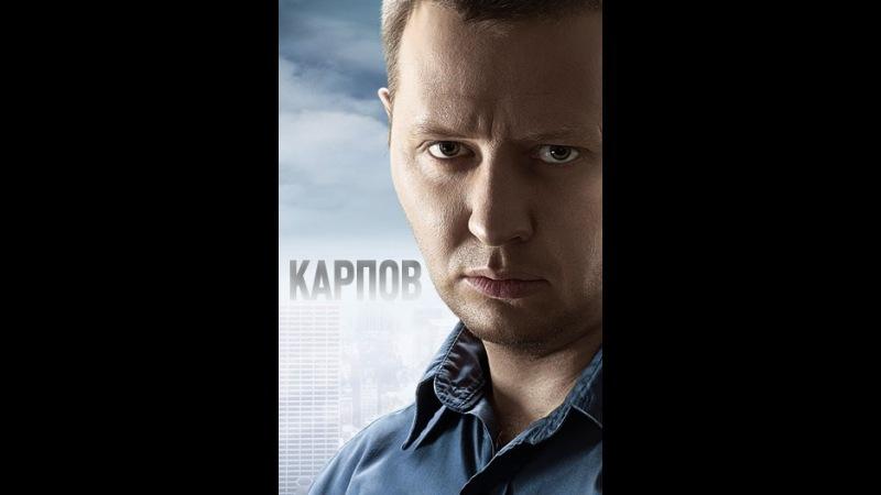 Карпов Сезон 1 Схватка